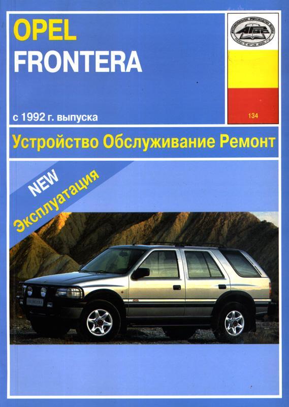 Руководства по ремонту Opel