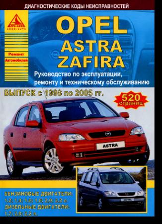 руководство по ремонту опель астра g зафира а с 1998 года выпуска